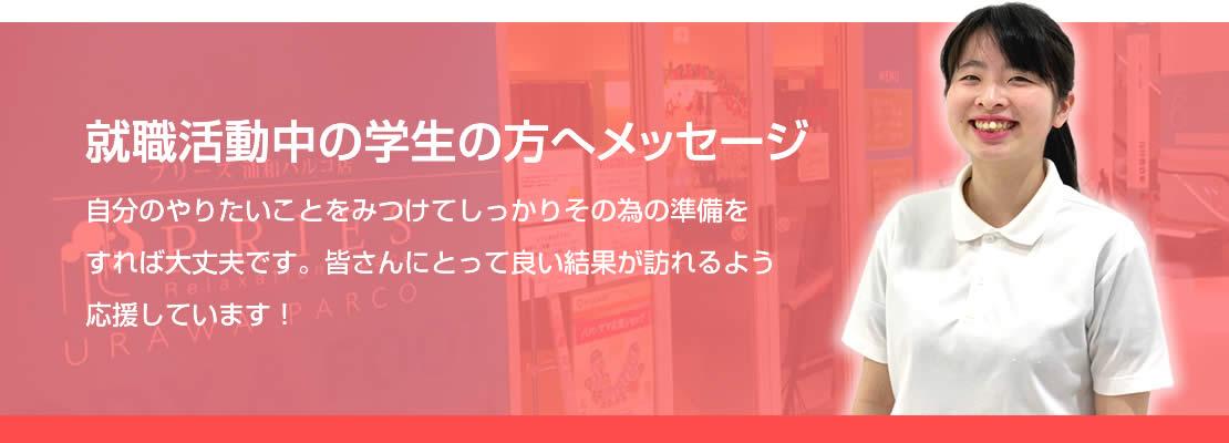 インタビュー椎名2
