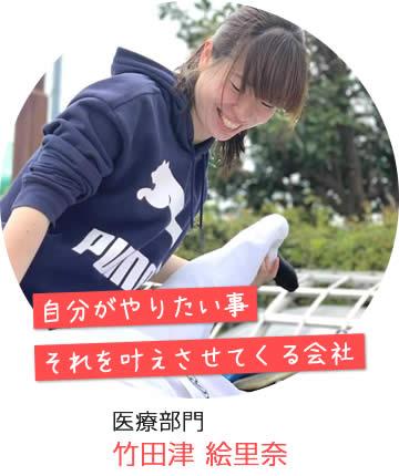 インタビュー竹田津