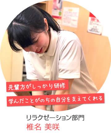 インタビュー椎名