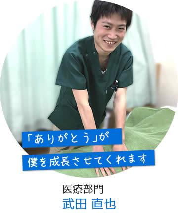 インタビュー武田